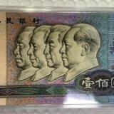 90年100元人民币值多少钱