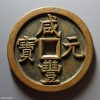 咸丰元宝值钱吗