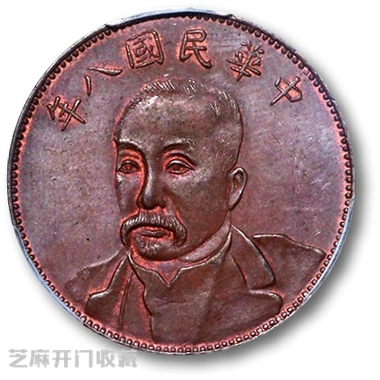 民国八年徐世昌十文铜币
