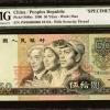 第四套人民币价格?值得收藏吗?