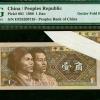 1980年1角钱纸币现在值多少