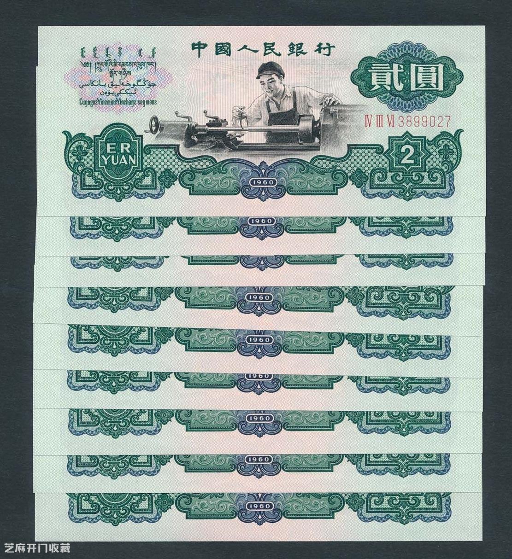 第三套人民币车工两元为什么价格那么高