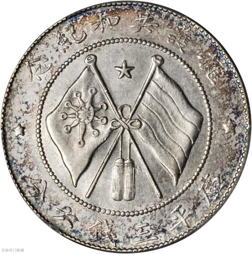 唐继尧纪念币值多少钱
