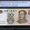 1999年的20元连号纸币值钱吗