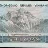 1999年纸币的十元能成为币王吗