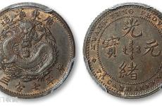 光绪元宝库平七钱三分反版的价格是多少