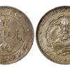 四川宣统元宝七钱二分大概值多少钱