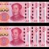 百元人民币豹子号值钱吗