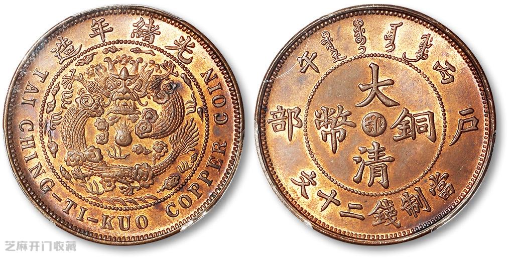 大清铜币户部鄂现在市场价是多少