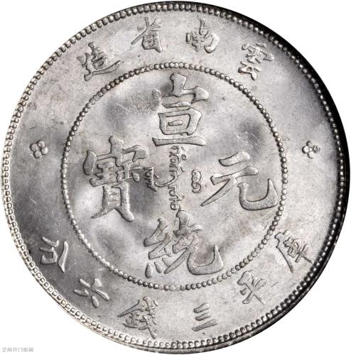 云南省造宣统元宝三钱六分真的值钱吗