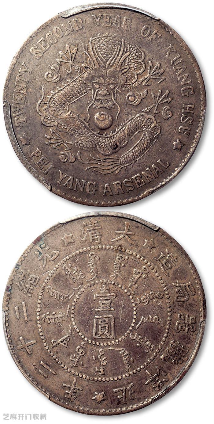 北洋造光绪22年银元收藏价值怎么样