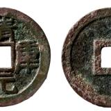 宋代古币图片及价格
