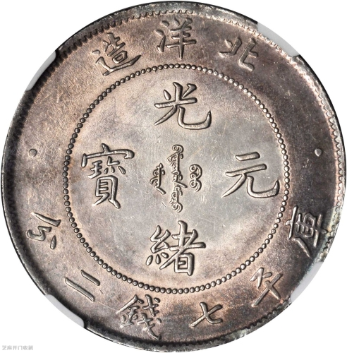 光绪26年北洋造银元值多少钱