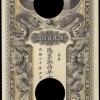 清朝纸币上的头像为什么还有载振的头像