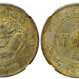 光绪25北洋造银元价格及图片
