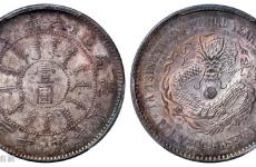 北洋造光绪23年银元价格