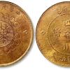 四川铜币五十文的值多少钱