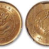 光绪元宝北洋造十文黄铜价值多少