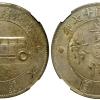 民国十七年贵州汽车银币壹圆到底值钱吗