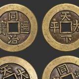 古代花钱价格和图片