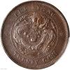北洋造光绪年铜币究竟多少钱一枚