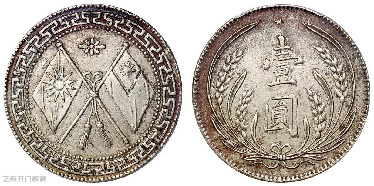 双旗币二十文价值一二百万是真的吗