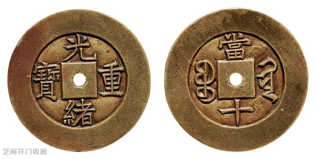 清朝古钱币价格