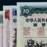粮票值不值得收藏及有升值潜力吗