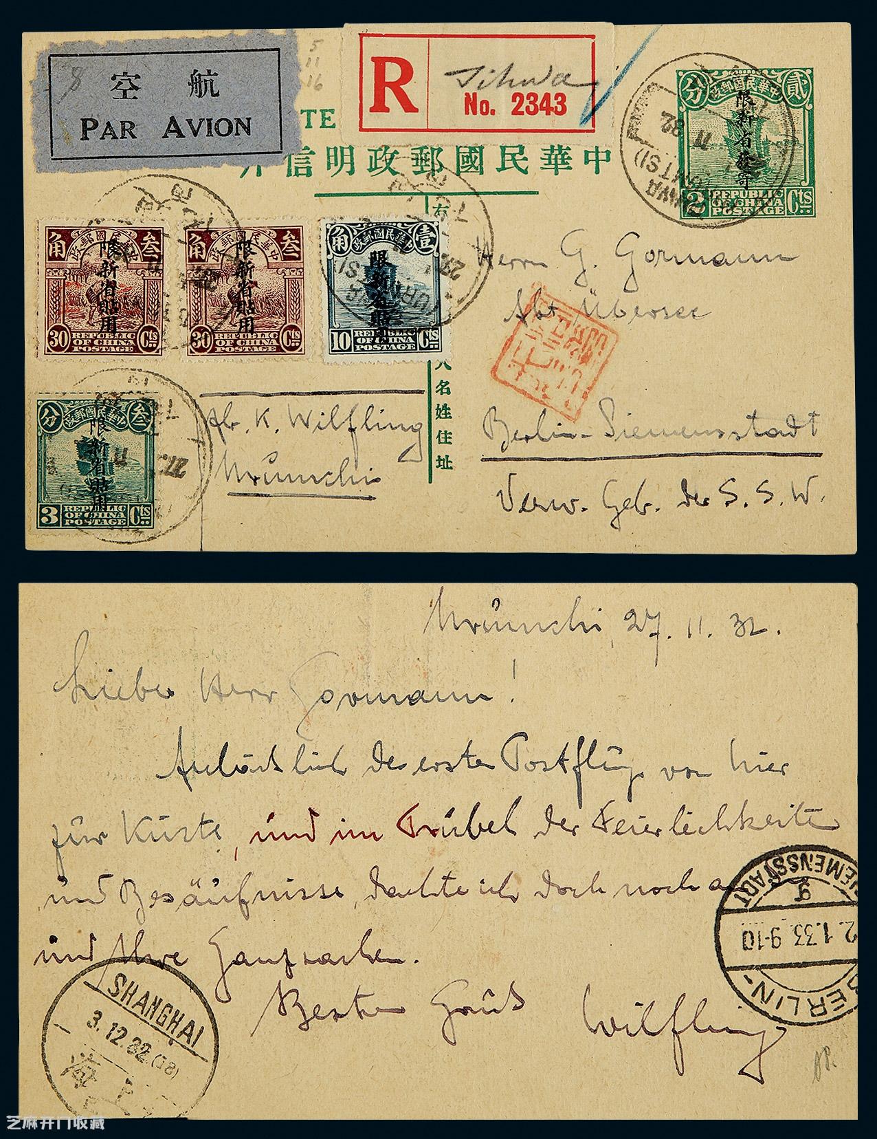 使用过的邮票有收藏价值吗