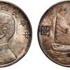 二十二年帆船银元特征及价格