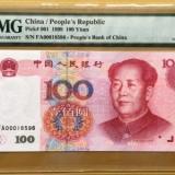 99版人民币收藏价值几何