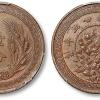 民国二十五年一分铜元价值多少