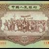 1956年版5元纸币现在值多少人民币