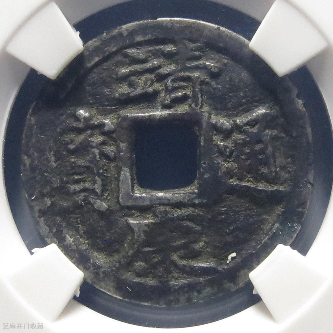 北宋钱币最新拍卖价格统计