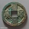 圣宋元宝现在值多少钱