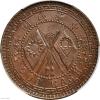 民国五百文铜元价值如何