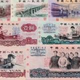 第三套人民币现在收藏价值有多大