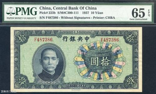 民国二十六年的拾元纸币值多少钱