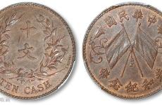 民国十文双旗币今后的市场趋势如何