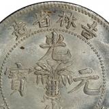 吉林省造无纪年光绪元宝的收藏价值