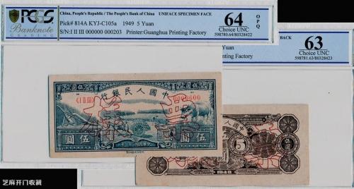 民国纸币值多少钱
