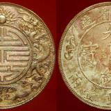 广东省造的双龙寿字币值多少钱