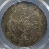 吉林省造辛丑银元值多少钱