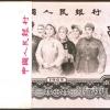 第三套人民币10元纸币单张价格