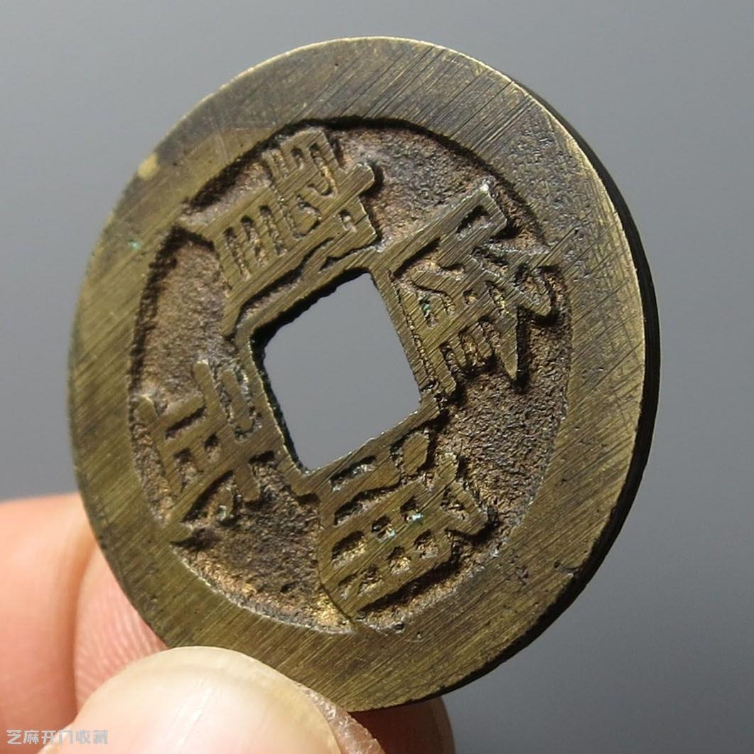 隆武通宝铜钱值多少钱