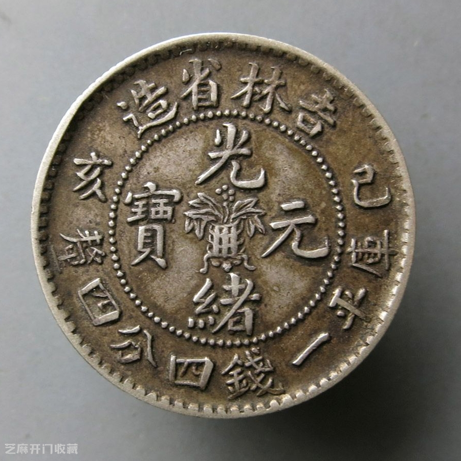 吉林省造己亥光绪元宝值多少钱一个
