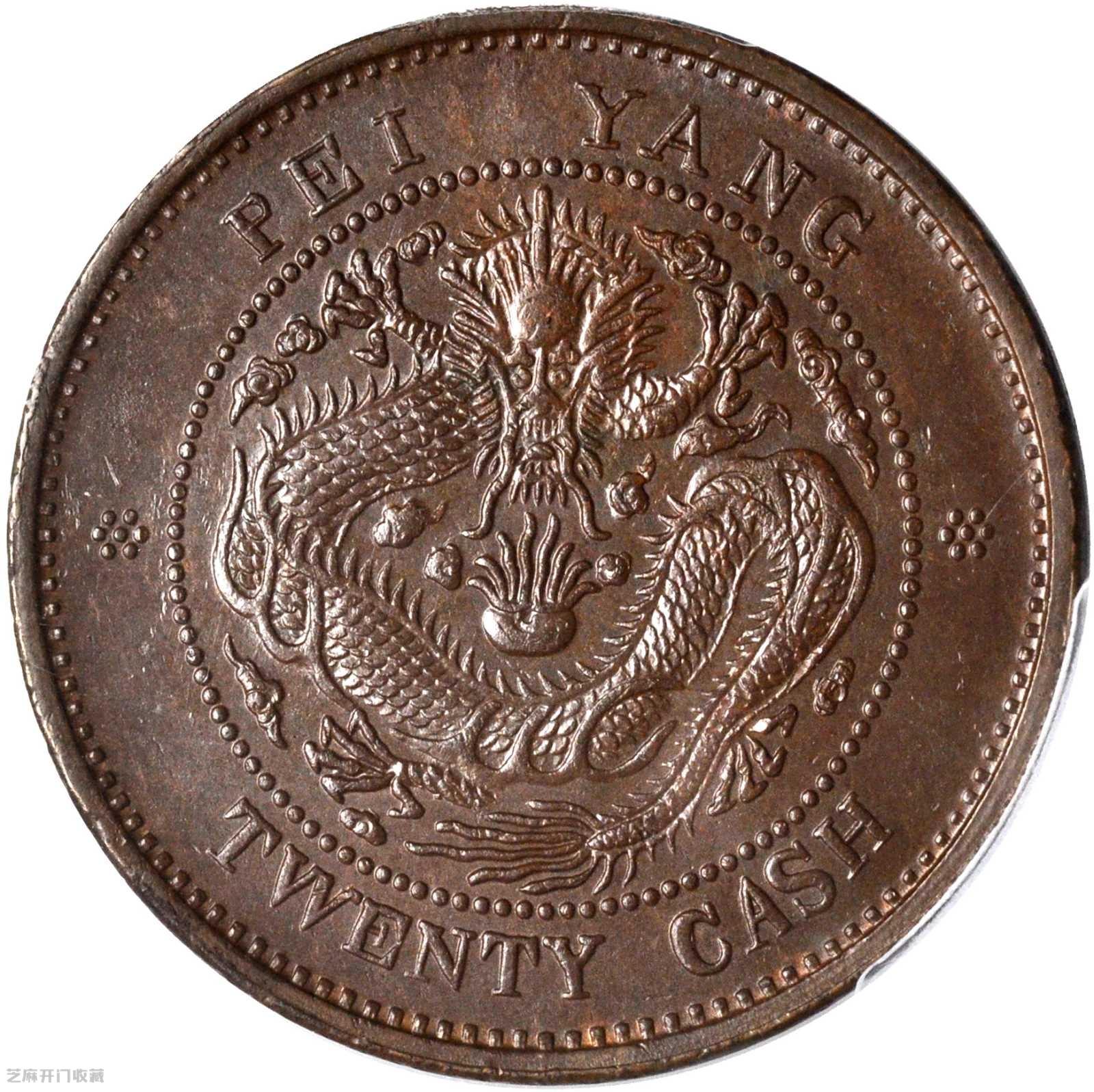 光绪年间带龙的钱币值多少钱