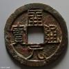 唐代的钱币哪些值得收藏