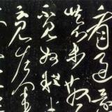 韦诞——三国魏著名的书法家、制墨家