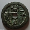 五代十国古钱币为什么珍贵?值多少钱?